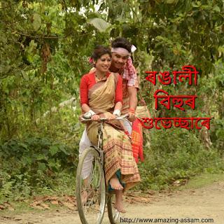 Rongali Bihu images