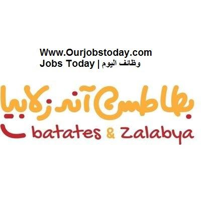 """فرص عمل فى """"بطاطس آند زلابيا"""" للمؤهلات العليا والمتوسطة"""