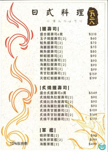 1928燒肉總鋪菜單