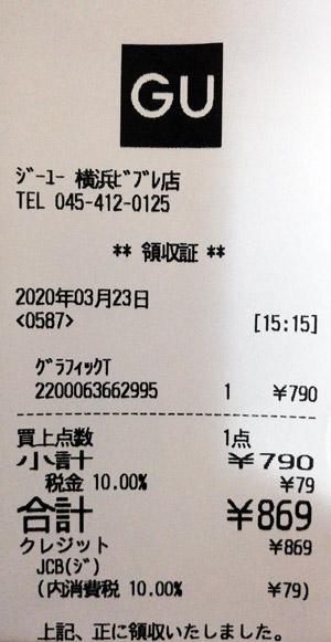 ジーユー 横浜ビブレ店 2020/3/23 のレシート