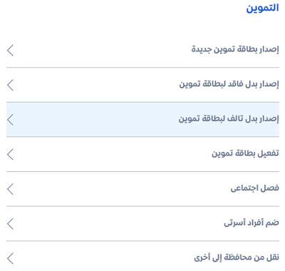 شرح اضافة افراد اسرتك على بطاقة التموين الكترونيا من خلال منصة مصر الرقمية