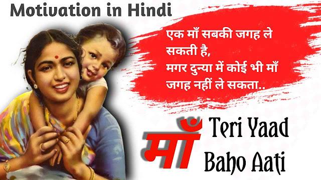 Motivation In Hindi,