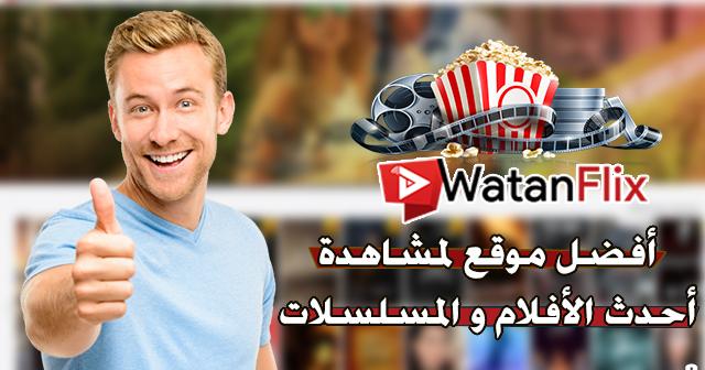 تطبيق WatanFlix