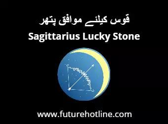 Sagittarius lucky stone