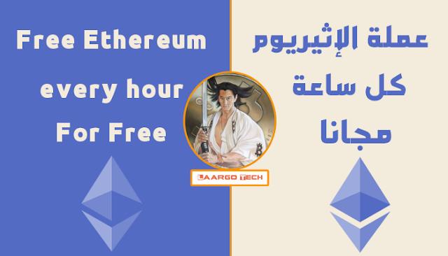 Free Ethereum لربح عملة الإثيريوم كل ساعة