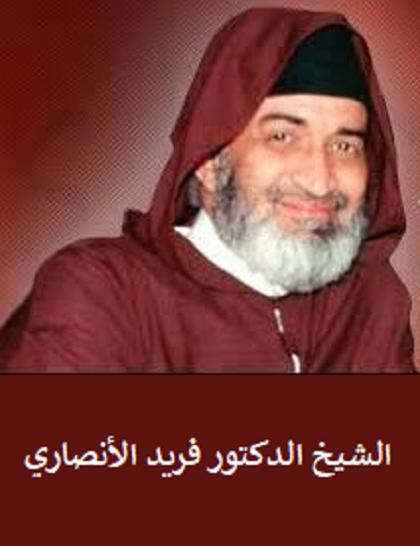 الشيخ الدكتور فريد الأنصاري