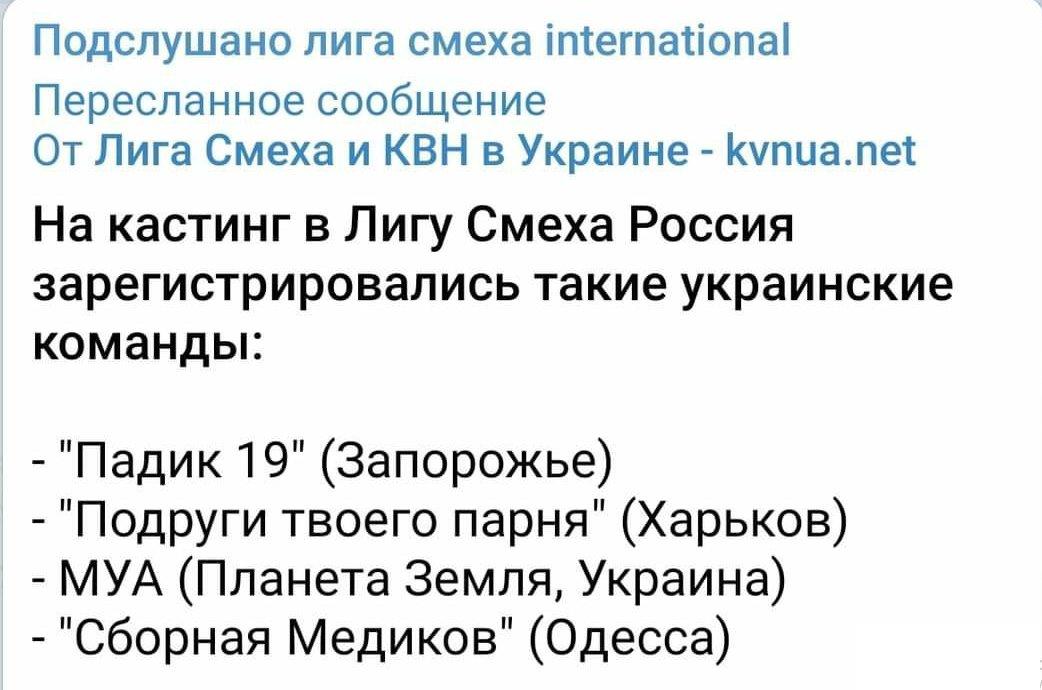 """На кастинг в """"Лигу смеха Россия"""" зарегистрировались украинские команды и команда из днр"""