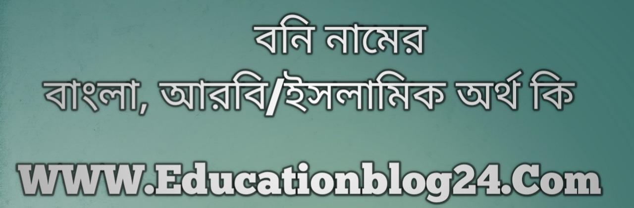Bony name meaning in Bengali, বনি নামের অর্থ কি, বনি নামের বাংলা অর্থ কি, বনি নামের ইসলামিক অর্থ কি, বনি কি ইসলামিক /আরবি নাম