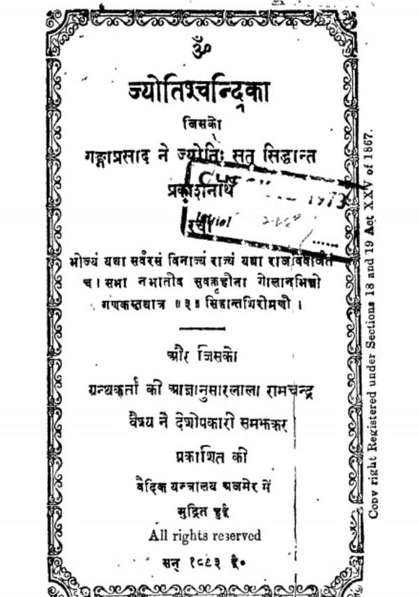 jyotishchandrika-gangaprasad-ज्योतिषचन्द्रिका-गंगाप्रसाद