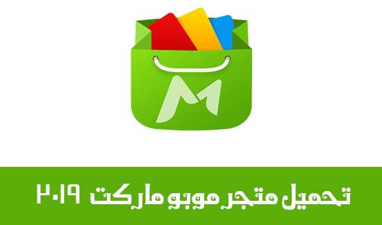 تحميل متجر موبو ماركت MoboMarket 2019 لتنزيل تطبيقات الاندرويد مجانا