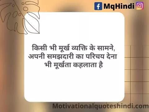 Value Status In Hindi