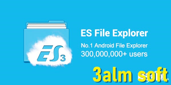 تحميل  ES File Explorer File Manager 2021