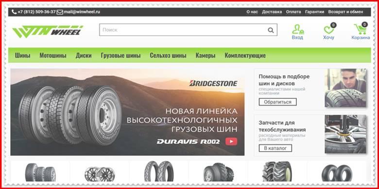 Мошеннический сайт winwheel.ru – Отзывы о магазине, развод! Фальшивый магазин