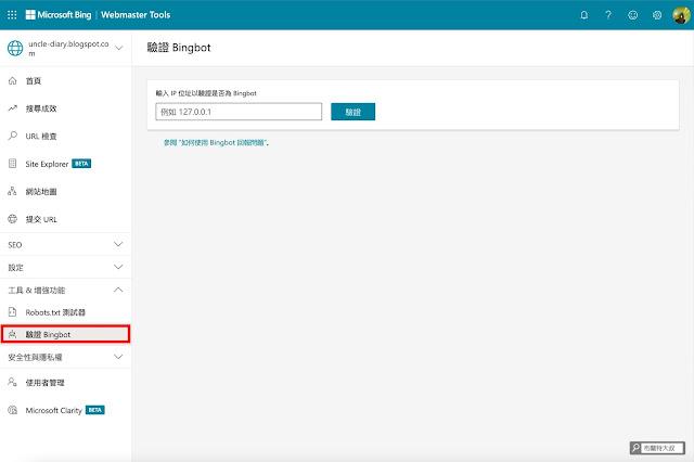 【網站 SEO】用 Webmasters Tools 提升 Yahoo、Bing 搜尋引擎中的網頁排名 (網站、部落格都適用) - 驗證 Bingbot 有助於我們瞭解正確的網路流量