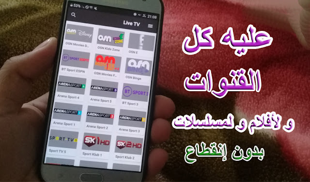 حمل هذا تطبيق  لمشاهدة القنوات و الأفلام على هاتفك  بدون إنقطاع مجانا و بدون كود