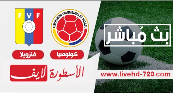 livehd720 بث مباشر مباراة كولومبيا وفنزويلا اليوم