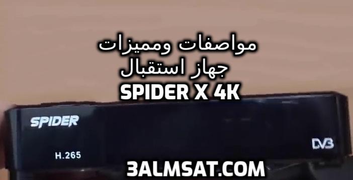 مواصفات ومميزات جهاز استقبال SPIDER X 4K