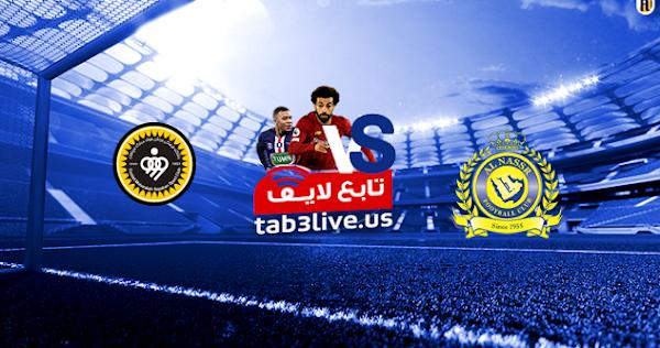 مشاهدة مباراة النصر وسباهان اصفهان بث مباشر اليوم 2020/09/18 دوري أبطال آسيا