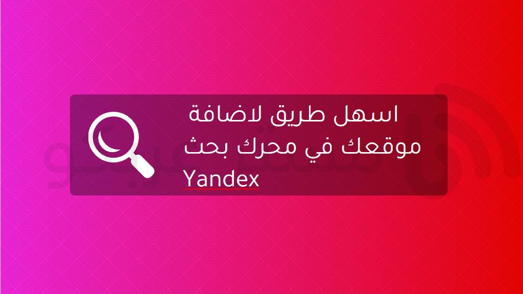 لاضافة موقعك في محرك بحث yandex