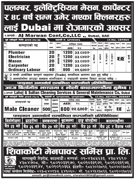 Jobs in Dubai for Nepali, Salary Rs 33,890