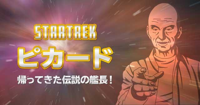 スタートレック:ピカード 帰ってきた新スタートレック【TNG】伝説の艦長!