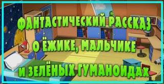 Машкины страшилки - 14 серия