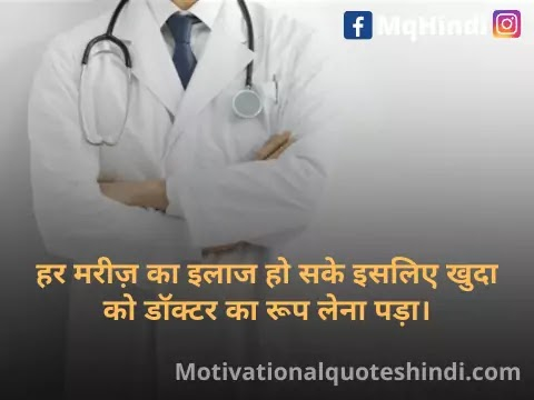 Doctor Status In Hindi