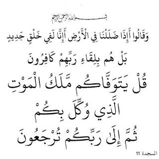 Inilah Doa Memohon Ketaqwaan Hati dan Jiwa yang Diajarkan Nabi Muhammad SAW
