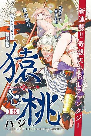 Saru to Momo Manga
