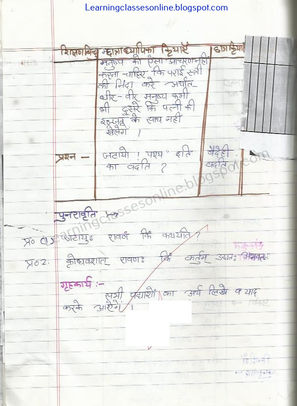 download sanskrit lesson plan