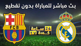 مشاهدة مباراة ريال مدريد وبرشلونة بث مباشر بتاريخ 01-03-2020 الدوري الاسباني