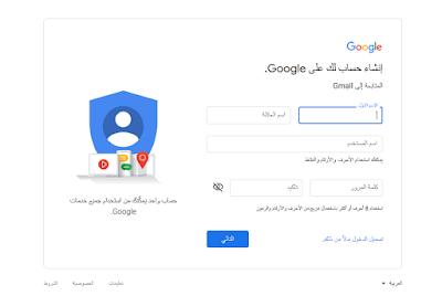 انشاء حساب على الجيميل Gmail