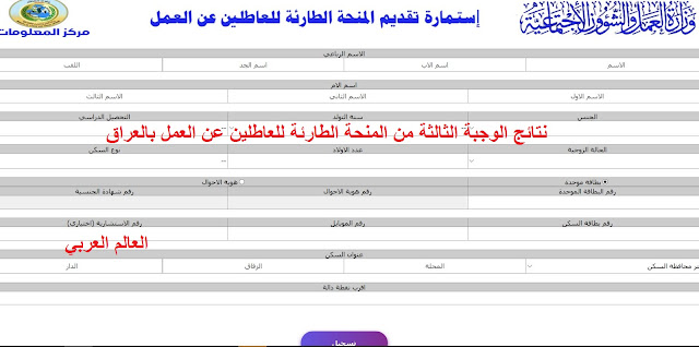 نتائج الوجبة الثالثة من المنحة الطارئة للعاطلين عن العمل بالعراق عبر موقع وزارة العمل والشؤون الإجتماعية