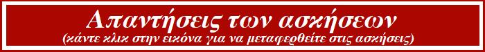 https://www.arxaiagumnasiou.net/2019/11/enotita-17-lexilogikes-askiseis-a-gymnasiou-arxaia.html