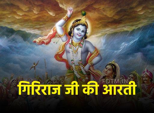 giriraj bhagwan aarti in hindi