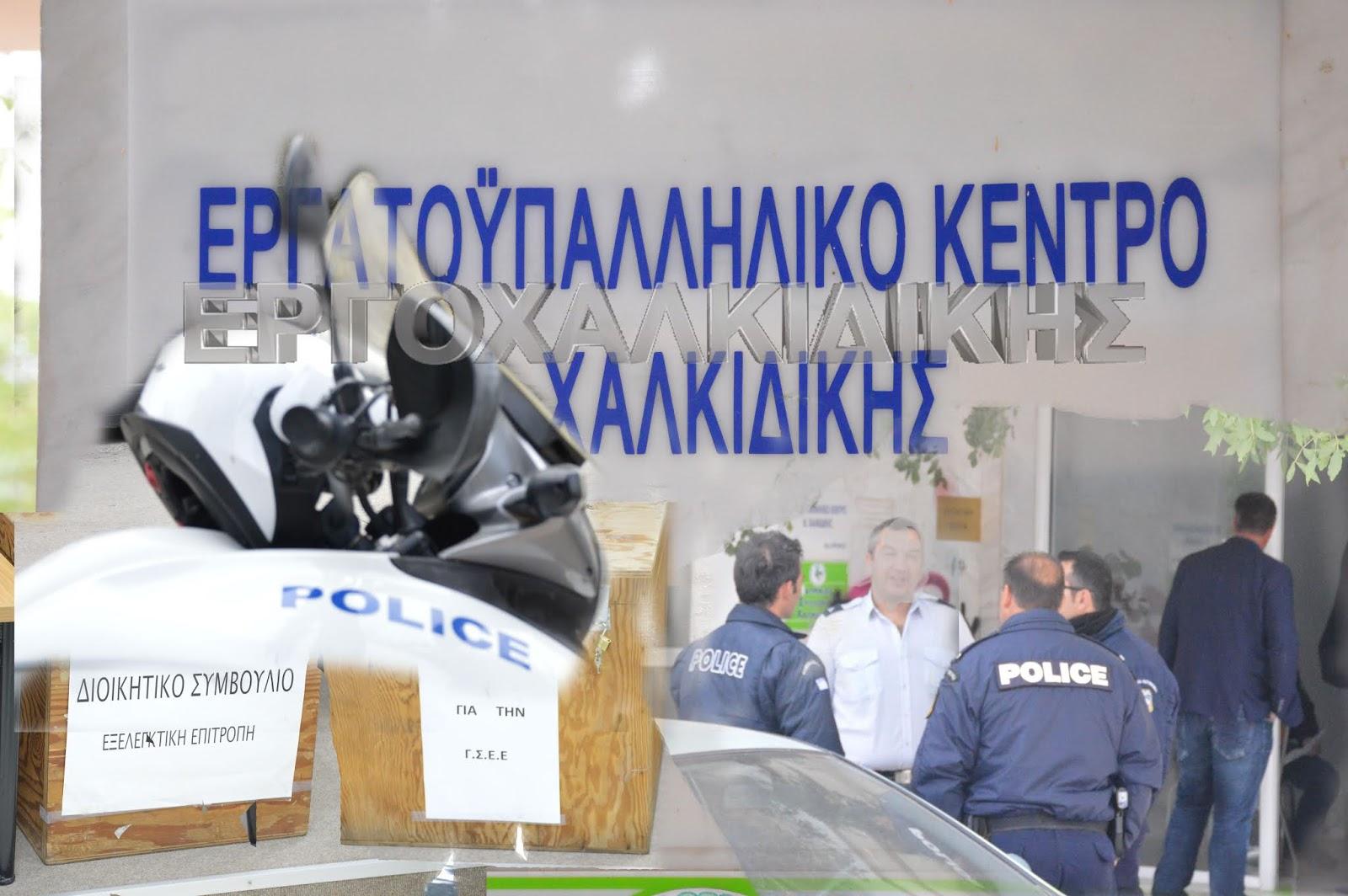 Καταγγελία: Το Εργατικό Κέντρο Χαλκιδικής εγγράφει όποιους θέλει...