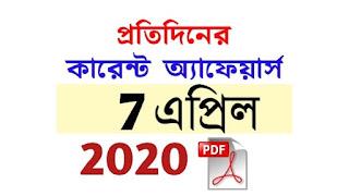 7th April Current Affairs in Bengali pdf