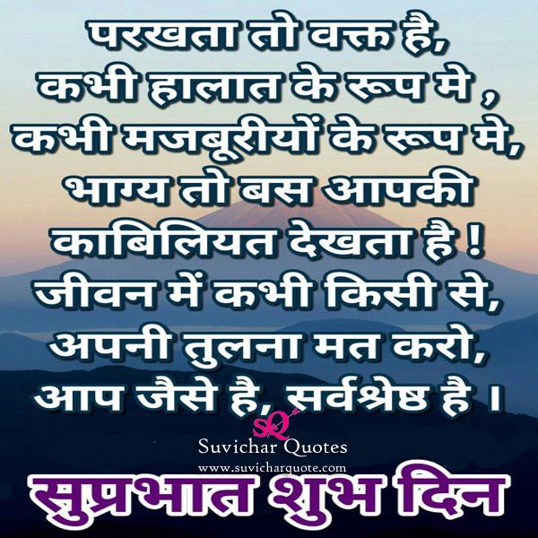 Shubh Din Suprabhat Hindi Good Morning Suvichar Thoughts With