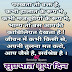 Shubh Din, Suprabhat Hindi Good Morning Suvichar Thoughts with Images