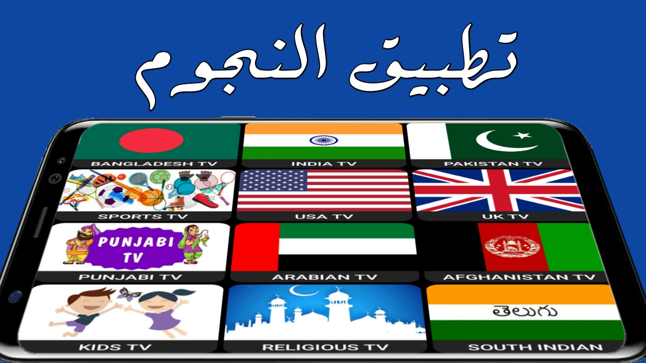 تطبيق النجوم لمشاهدة كم هائل من القنوات الغربية والعربية وغيرها من الافلام مجانا