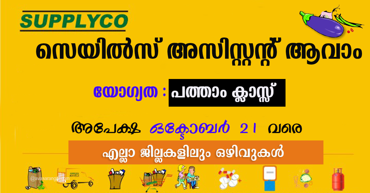 Assistant Salesman vacancy in the Kerala State Civil Supplies Corporation Limited