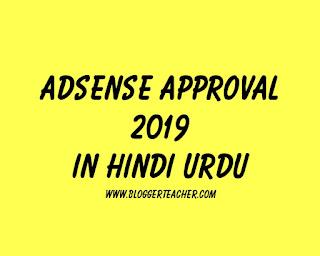 google-adsense-approval-2019