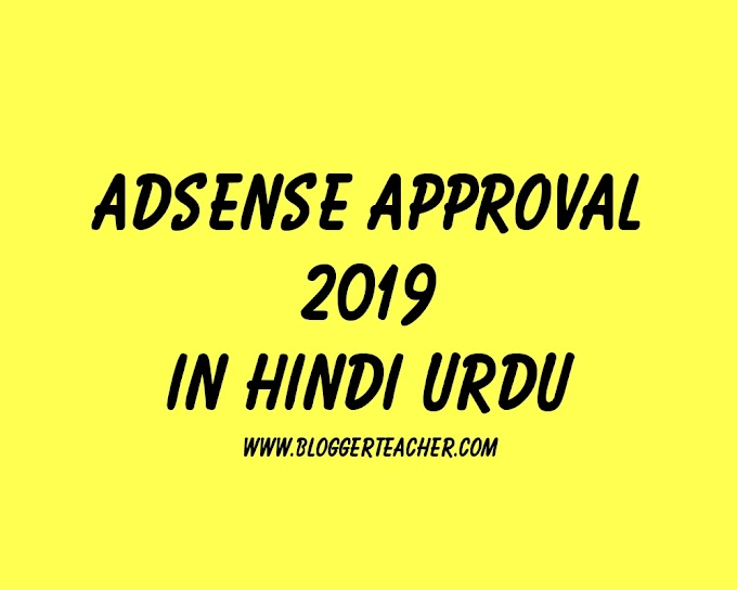 Google Adsense Tips And Tricks In Hindi And Urdu
