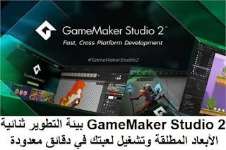 GameMaker Studio 2 بيئة التطوير ثنائية الأبعاد المطلقة وتشغيل لعبتك في دقائق معدودة