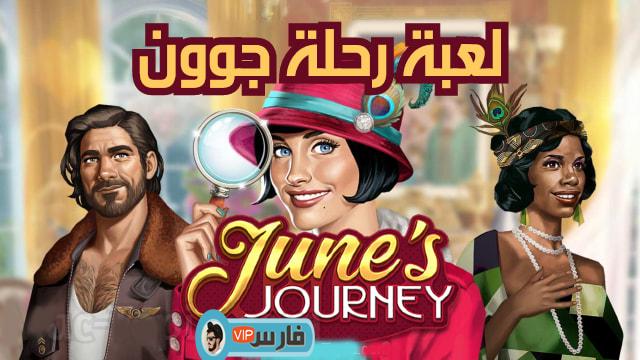 تحميل لعبة Hidden objects,لعبة رحلة جون مهكرة,تنزيل لعبة Hidden Objects,تحميل لعبة Journey للاندرويد,تحميل لعبة رحلة جوون مهكرة,June's Journey تحميل,تهكير لعبة رحلة جون,تحميل لعبة June's Journey مهكرة