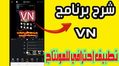 شرح تطبيق vn