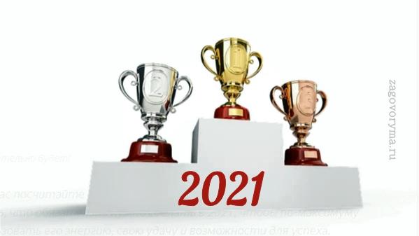 Что сделать в 2021 году для успеха согласно своей дате рождения?