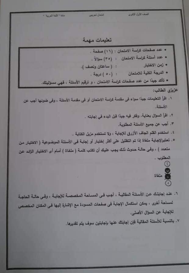 نسخة امتحان اللغة العربية للصف الاول الثانوي 2019 رسمي