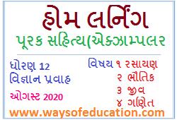 STD 12 SCIENCE  HOME LEARNING PURAK SAHITYA (EXEMPLAR) AUGUST  FOR GUJARAT BOARD STUDENT ( GSEB)