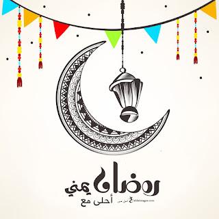 رمضان احلى مع يمني